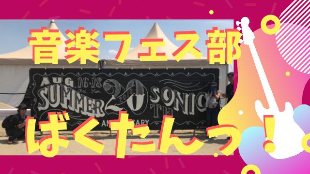 会社の部活!?音楽フェス部爆誕!初陣 SUMMER SONIC 2019 #1