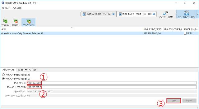 IPv4アドレスとIPv4ネットマスクを入力