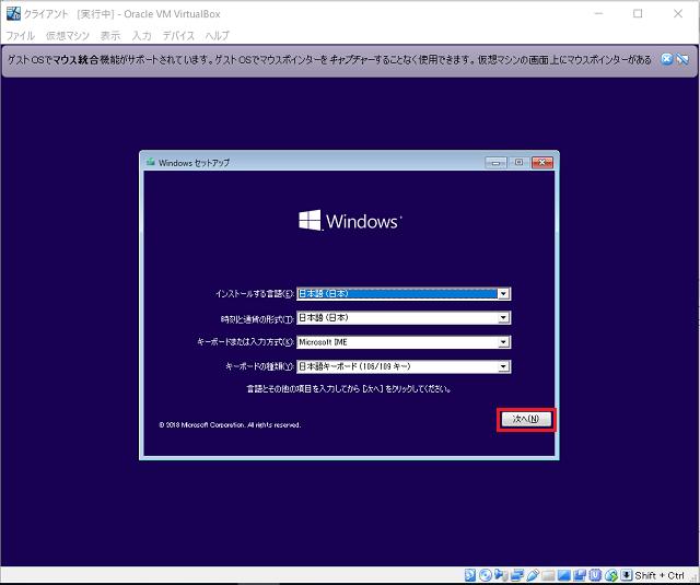 Windows のセットアップが表示される