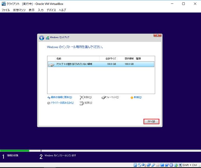 Windowsのインストール場所を選ぶ