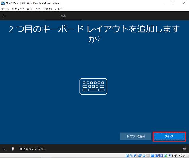 2つ目のキーボードレイアウトを追加する画面が表示