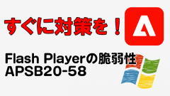 [Windows]Flash Player脆弱性(APSB20-58)対応 セキュリティ更新プログラムKB4580325がリリース