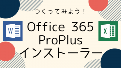 [SCCM]Office365 ProPlusのインストーラーの作成方法