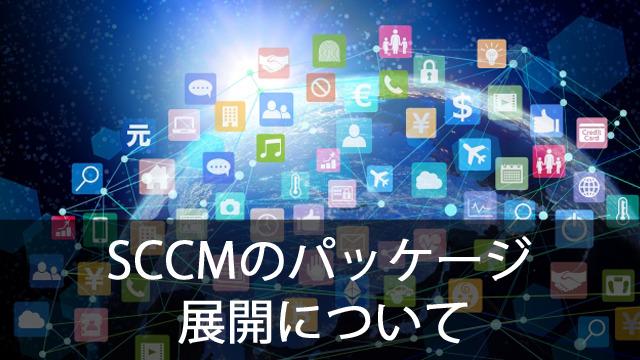 SCCMのパッケージ展開について