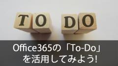 Office365の「To-Do」を活用してみよう!