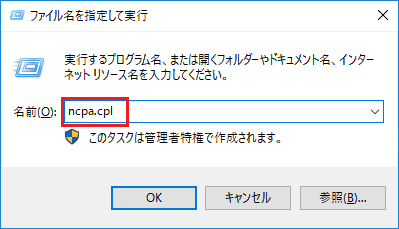 ncpa.cplと入力