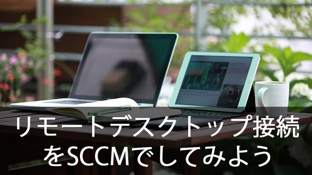 リモートデスクトップ接続をSCCMでしてみよう