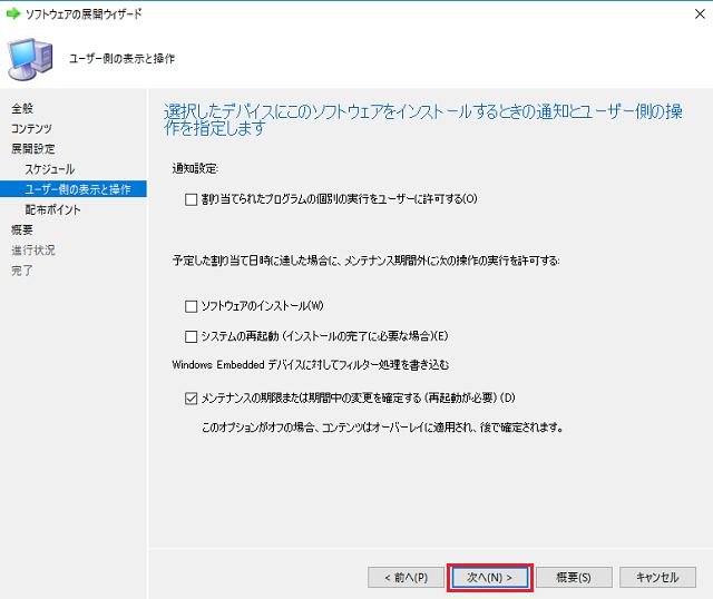 ユーザー側の表示と操作を指定する