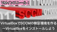 Oracle VM VirtualBoxでSCCMの検証環境を作成しよう~VirtualBoxをインストール!