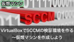 Oracle VM VirtualBoxでSCCMの検証環境を作成しよう~仮想マシンを作る