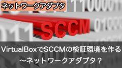 Oracle VM VirtualBoxでSCCMの検証環境を作成しよう~ネットワークアダプタの設定