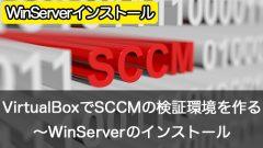 Oracle VirtualBoxでSCCMの検証環境を作成しよう~WindowsServer2016のインストール
