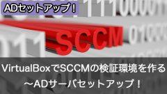Oracle VM VirtualBoxでSCCMの検証環境を作成しよう~ADサーバのセットアップ