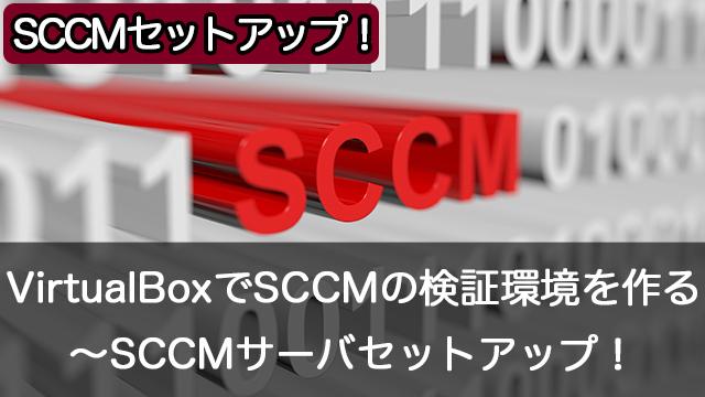 Oracle VM VirtualBoxでSCCMの検証環境を作成しよう~SCCMサーバのセットアップ