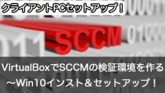 Oracle VM VirtualBoxでSCCMの検証環境を作成しよう~SCCMクライアントエージェント