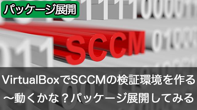 Oracle VM VirtualBoxでSCCMの検証環境を作成しよう~SCCMの動作確認