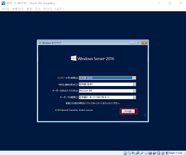Windowsの設定をする