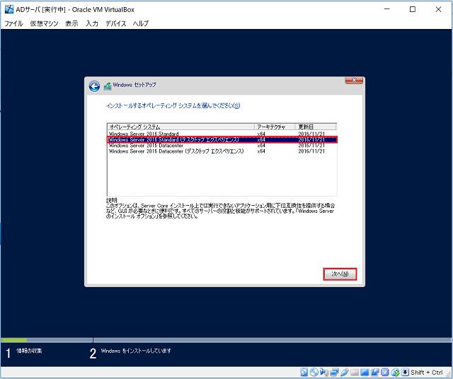 Windows Server 2016 Standard(デスクトップエクスペリエンス)を選択