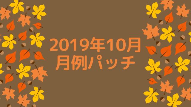 [Windows]2019年10月の月例パッチがリリース