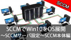 SCCMでWin10をOS展開!~Hyper-VにSCCMサーバ〜SCCM本体編