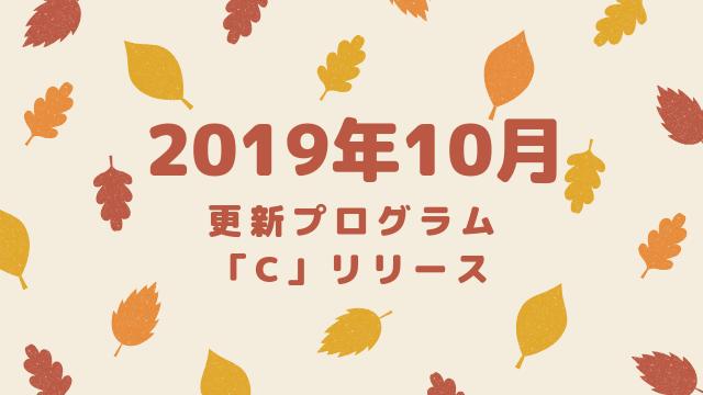 [Windows]2019年10月のオプション累積更新プログラム「C」リリース