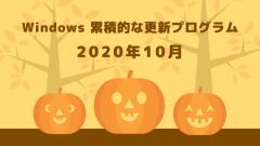 Windows 2020年10月の累積的な更新プログラムがリリース!Windows 10 2004 KB4579311、1903/1909 KB4577671など