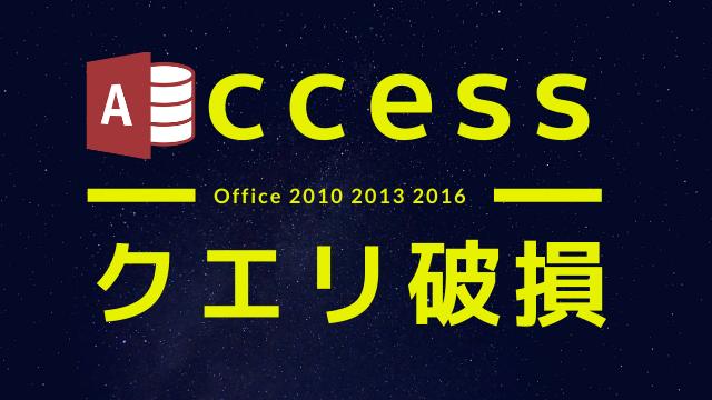 Accessのクエリは破損していますエラーは[自動更新を個別に停止するツール]で防げる