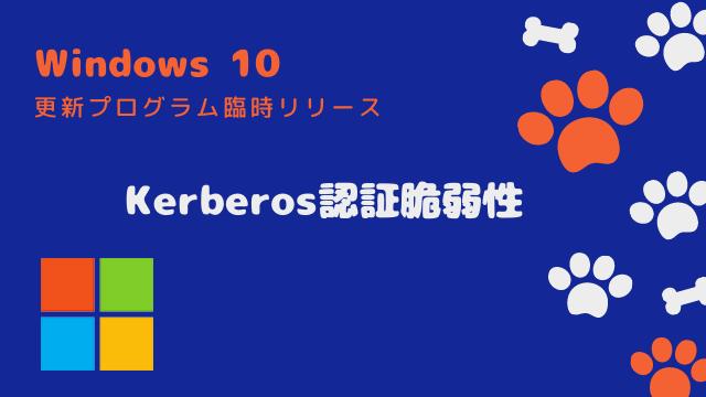 [Windows 10]Kerberos認証の脆弱性(CVE-2020-17049)修正プログラムを定形外リリース