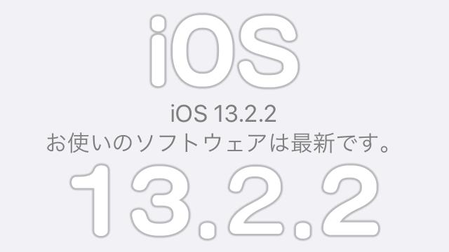 [重要]iOS 13.2.2リリース!モバイルデータ通信が切れる問題などが修正される