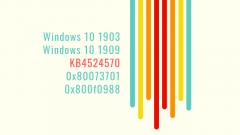 Windows10 1903/1909の更新プログラムKB4524570で0x80073701、0x800f0988エラー