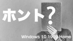 [ホント?]Windows 10 Version 1909 Homeでローカルアカウントは作れない!?
