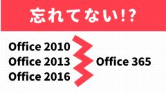 [もうすぐ]Office2010・2013・2016からOffice365へ接続できなくなる