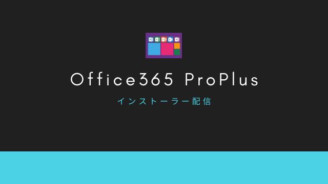[SCCM]Office 365 ProPlusのインストーラーの配信も簡単!