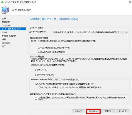 通知とユーザー側の操作の指定