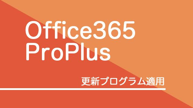 [SCCM]Office 365 ProPlusのFU・QU更新プログラムの配信は簡単!
