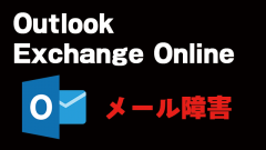 Outlook(Exchange Online)でメール受信ができない障害が発生中