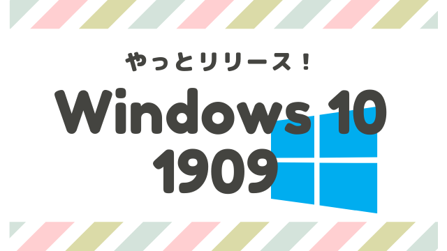 Windows 10, version 1909(19H2)、Windows Server Version 1909(19H2)がリリース!