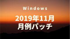 [Windows]2019年11月の月例パッチがリリース