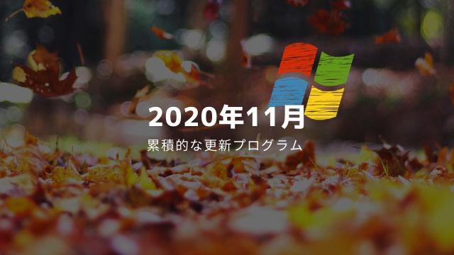 Windows 2020年11月累積的な更新プログラム Windows 10 20H2/2004 KB4586781、1903/1909 KB4586786など