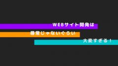 初めてのWebサイト開発は体内時計が狂うほど大変だった件