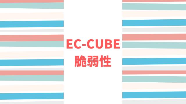 [フォームジャッキング]EC-CUBEの脆弱性でクレジットカード番号が盗まれる被害が多発