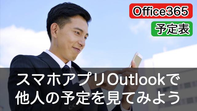 Office365の他人の予定表をスマホアプリOutllookから見てみよう!