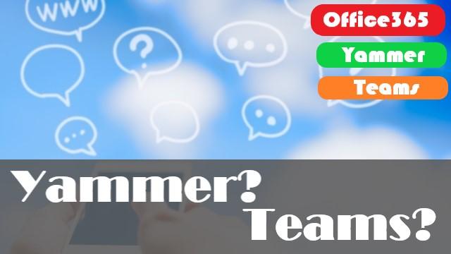 Office365のYammerとTeamsはこう使い分けよう!