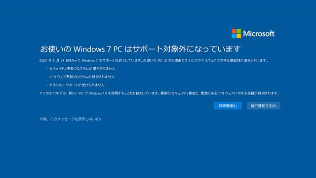 [警告]2020年12月の月例パッチでWindows7サポート対象外画面が表示されるように