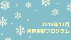 [Windows]2019年12月のセキュリティ更新プログラム(月例パッチ)がリリース