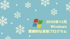 Windows 2020年12月累積的な更新プログラム Windows 10 20H2/2004 KB4592438、1903/1909 KB4592449など