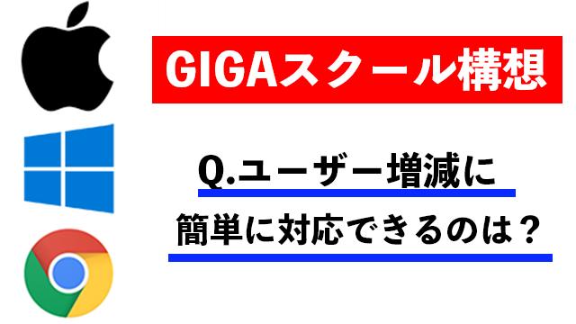 giga-user-info