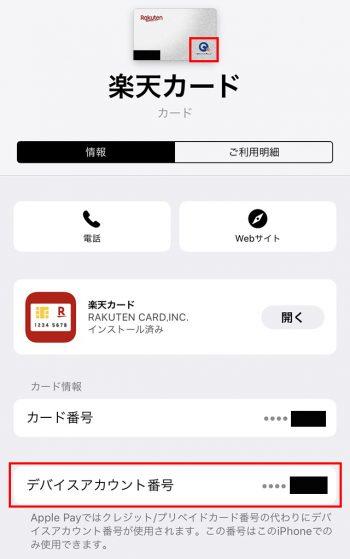 Apple Pay対応前