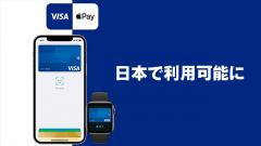 Visaのタッチ決済がApple Payに対応!メリットは何?どうやって使うの?