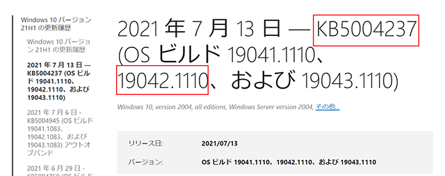 Windows 10のバージョン更新履歴